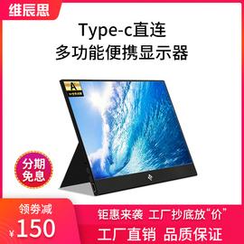 15.6寸144hz游戏ps4便携式显示器4k触摸屏switch笔记本ns外接屏幕