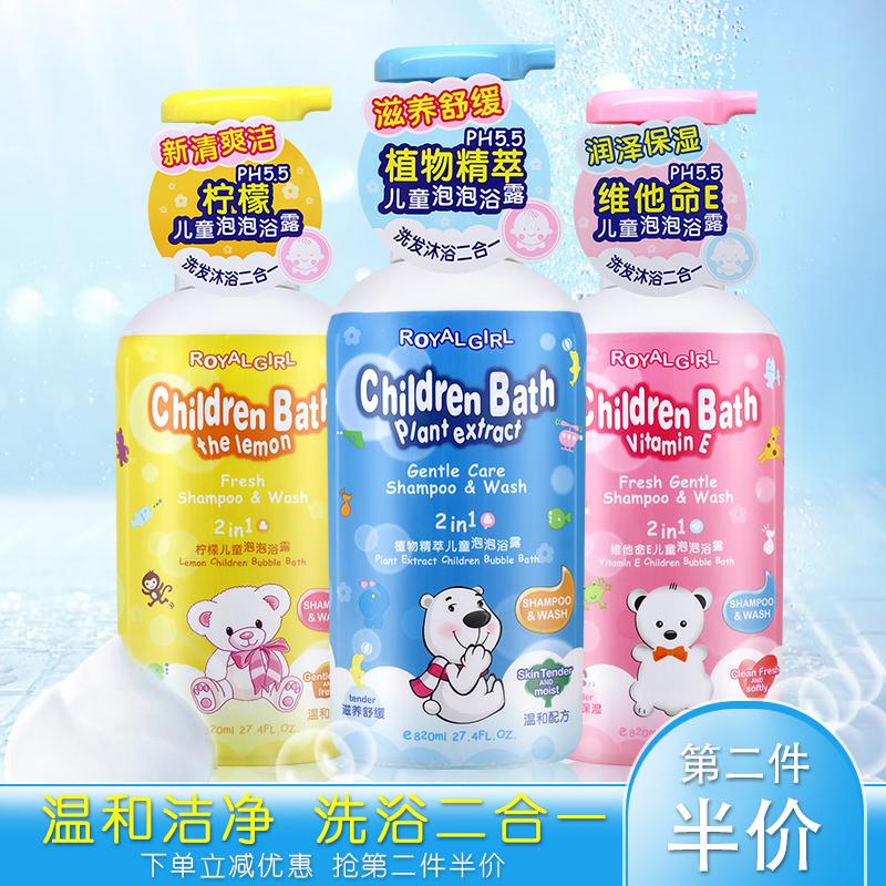 皇家女孩儿童洗澡泡泡沐浴露 温和无泪洗发沐浴二合一大容量820ml