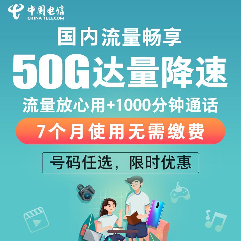 广东电信4g流量卡手机电话卡无线纯流量移动无限上网卡号码靓号卡