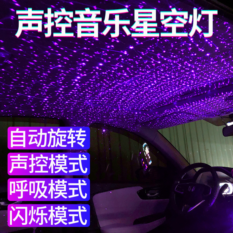 Car sky top car full of stars car sound light music rhythm atmosphere light roof projection wireless modification
