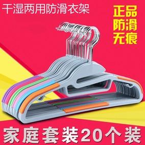 20个装干湿家用晒塑料衣挂钩挂衣架