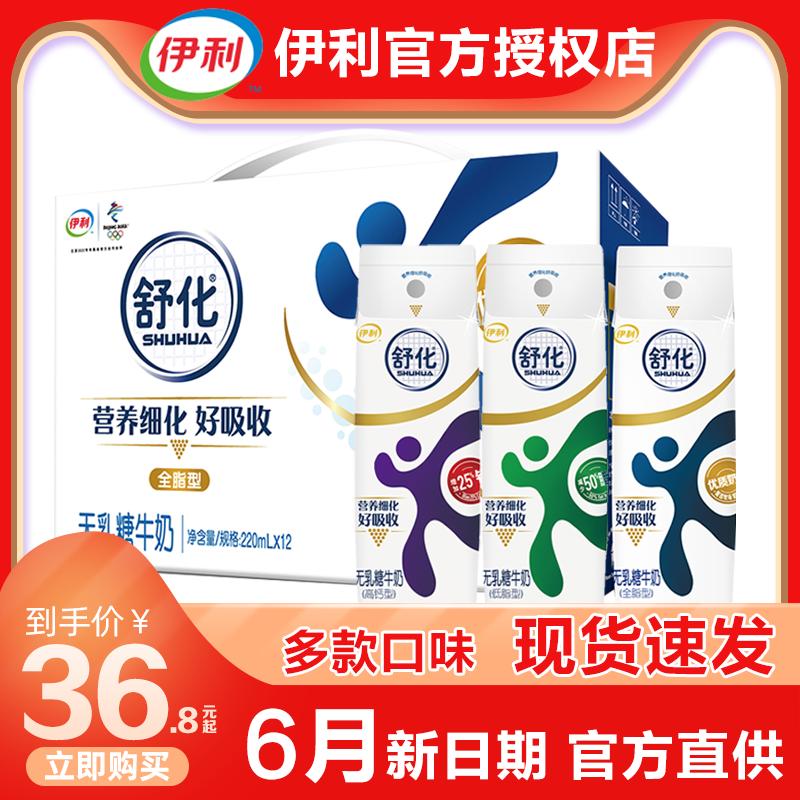 伊利舒化无乳糖牛奶全脂/低脂/高钙纯奶220ml*12盒/整箱牛奶包邮