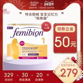 德国正品femibion/伊维安1段孕早期维生素叶酸56天量