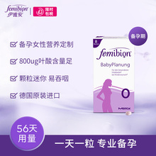 Femibion/Ivan 0, 56 tablets of folic acid for pregnant women