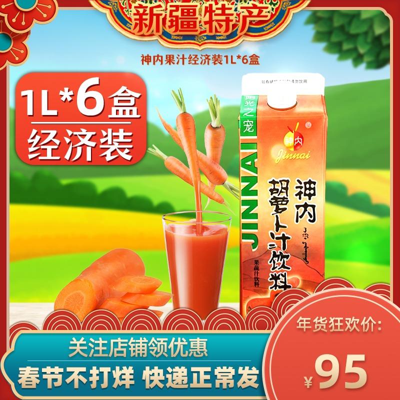 新疆神内果汁胡萝卜汁番茄汁蟠桃汁果味饮料轻断食1000ml*6盒
