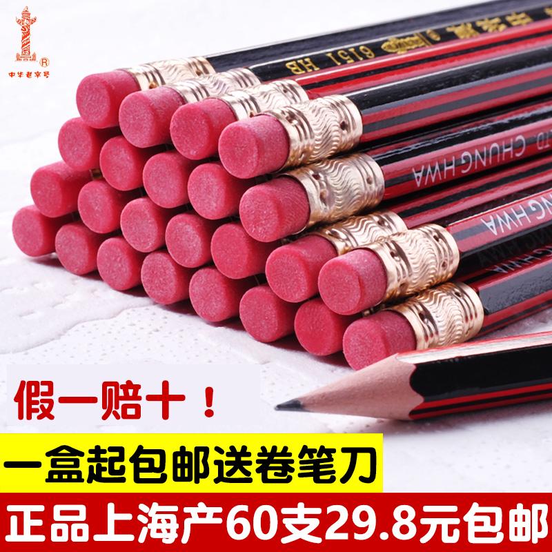 正品中华铅笔 6151木制带橡皮头HB铅笔小学生无毒无铅上海产 包邮