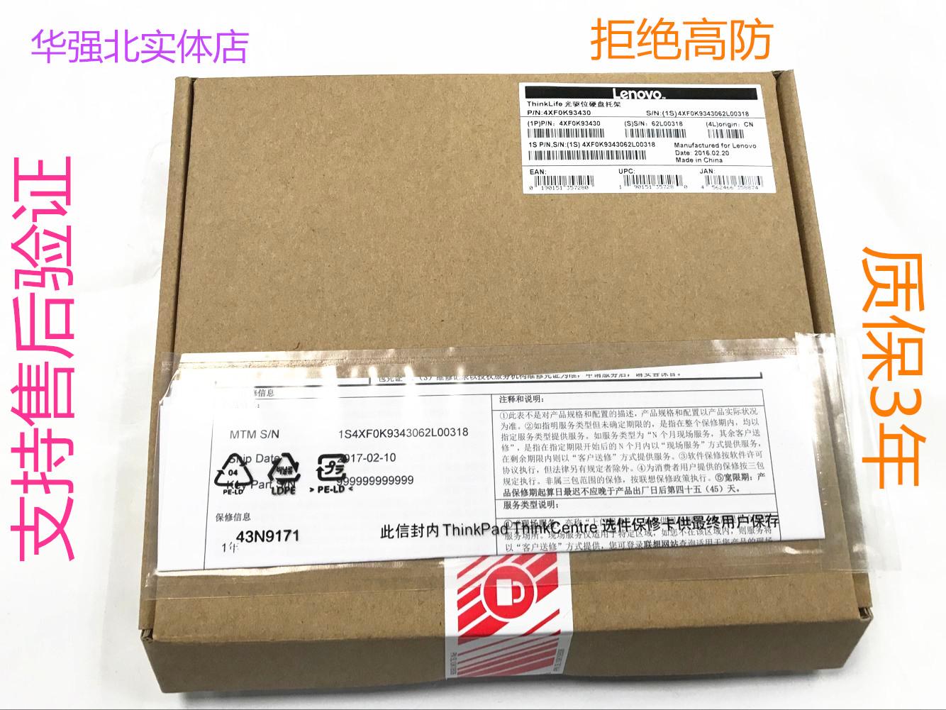 Thinkpad 原装 P70 P71 光驱位托架 带面板和固定扣 保卡支持固态
