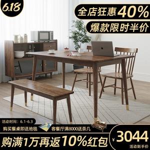 领200元券购买北欧全实木餐桌椅组合长方形饭桌胡桃木小户型现代简约白蜡木餐桌