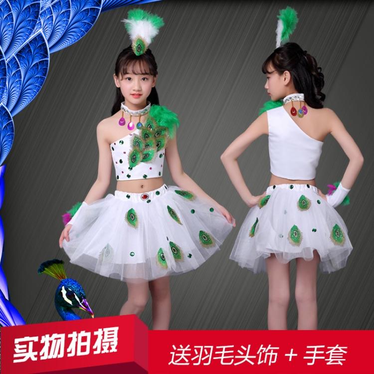 Костюм женского пола павлина детские для маленькой принцессы перо цвет Облако Южная одежда Женщины детские Yi люди