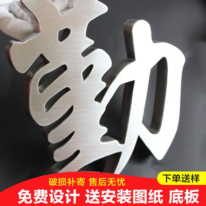 不锈钢字 精品不锈钢字精工拉丝不锈钢字 钛金字制作 仿古字定做