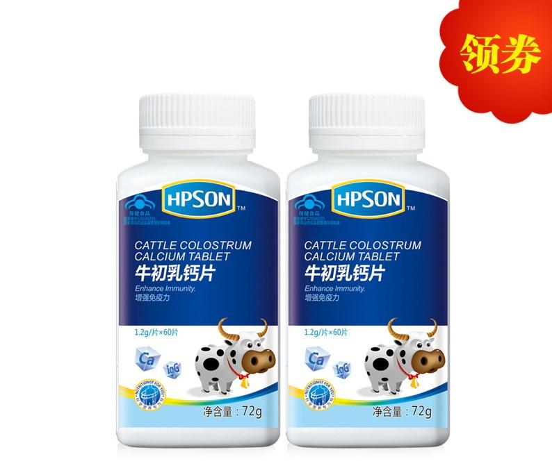 HPSON惠普生牌牛初乳钙片*原牛初乳咀嚼片免疫球蛋白好吸收大保龙