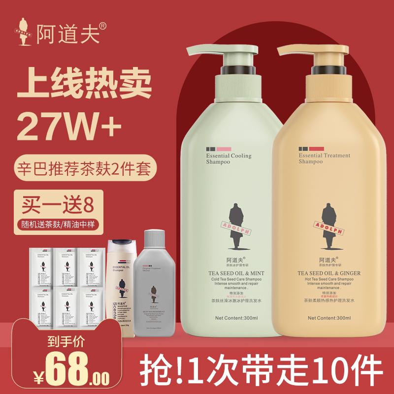 阿道夫洗发露茶麸冰护理去屑控油洗发水护发素套装300ml洗发膏