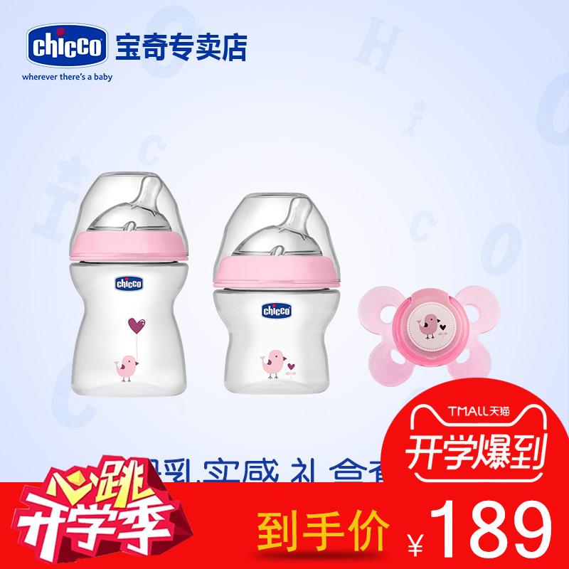 意大利chicco智高自然母感宽口径婴儿PP奶瓶防摔防胀气安抚奶嘴