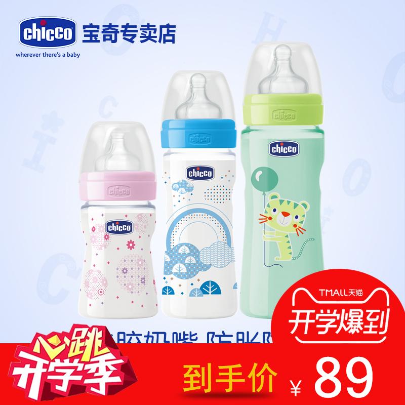 意大利chicco智高宝宝宽口径奶瓶硅胶奶嘴奶瓶新生婴儿防胀气耐摔