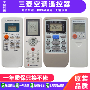 包邮 三菱 重工电机 空调遥控器KD06ES KP3AS