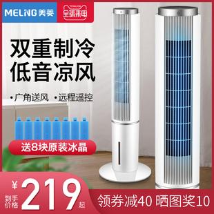 美菱空调扇制冷冷风扇家用小型水冷冷风机宿舍移动小空调制冷器品牌