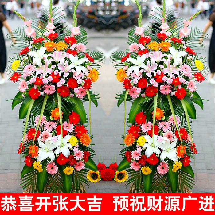 汾阳开业鲜花速递北京上海天津重庆杭州南京乔迁开张同城庆典花篮