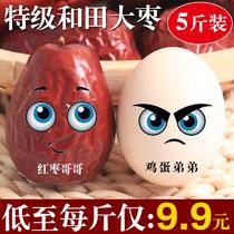 红枣骏枣零食正宗1500g和田玉枣新疆特产特级六星大枣袋4到手