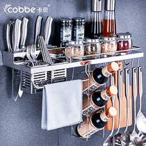 Cabe Kitchen rack free-punching wall-mounted storage hardware knife rack supplies seasoning 304 stainless steel Pendant