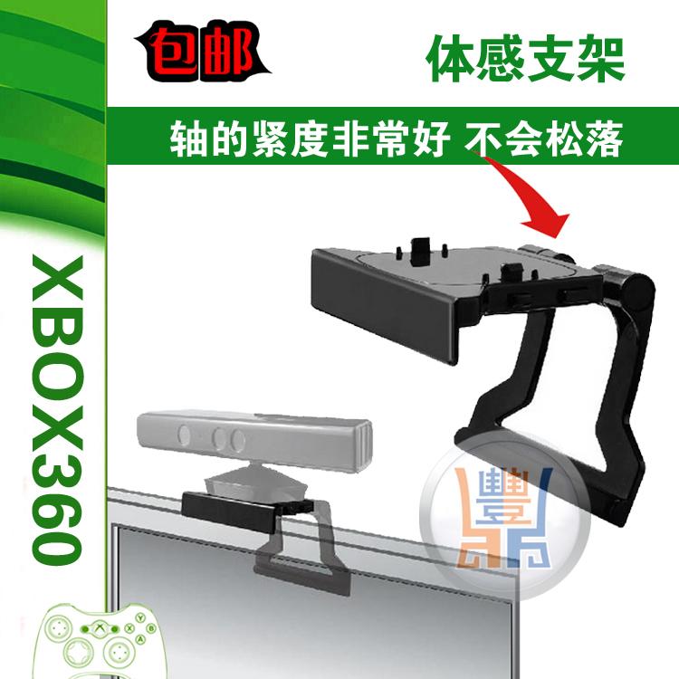 XBOX360 Kinect телесное ощущение устройство стоять телесное ощущение стоять kinect стоять жидкий кристалл LED телевидение стоять