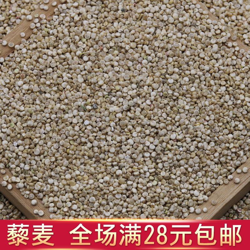 山西黎麦白藜麦米农家粗粮 白藜麦五谷杂粮米宝宝孕妇辅食粥250g