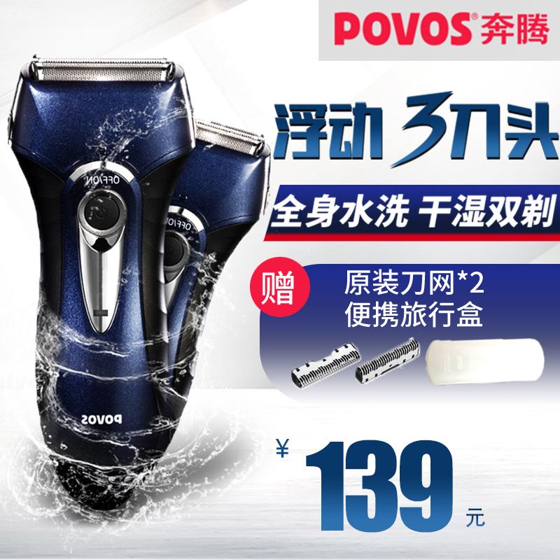 奔腾剃须刃全身水洗电动剃须刃往复式刮胡刃充电式车载胡须刃USB