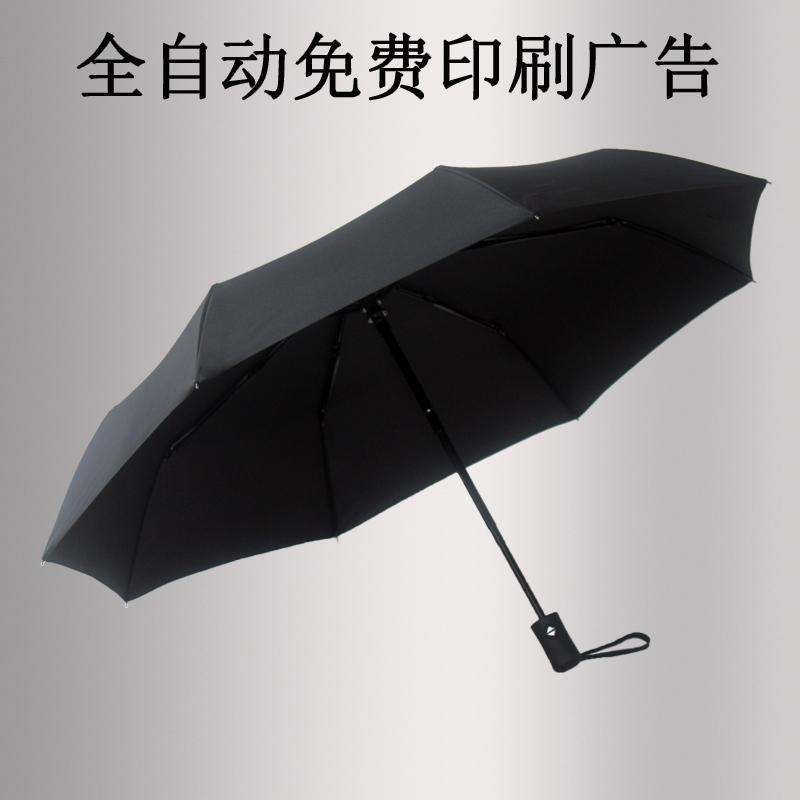 定製印刷LOGO全自動傘晴雨傘摺疊三折傘男女創意商務兩用學生雨傘
