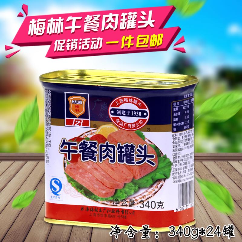 【広威食品】梅林ランチ肉340 gハムしゃぶスパイシー鍋朝食パン屋外軍缶