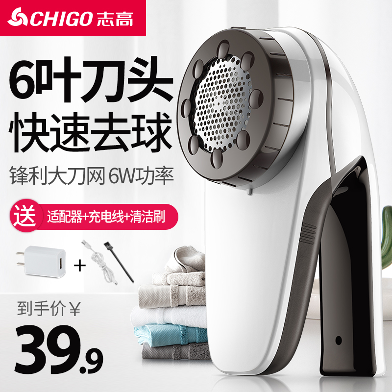 Zhigao shaving clothes trimmer household rechargeable shaving ball remover