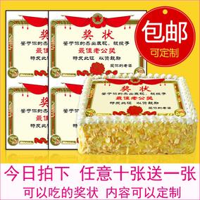 6-10寸食用糯米纸打印老公老婆奖状数码父亲母亲节奖状蛋糕威化纸