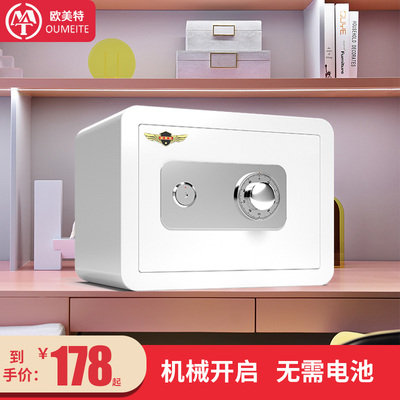 Omega Safe Mechanical Lock Key Household Small Mini Safe Invisible Anti-theft Fireproof Old-fashioned Manual Password Office Documents Can Enter Cabinet Genuine All-steel Safe Deposit Box Family