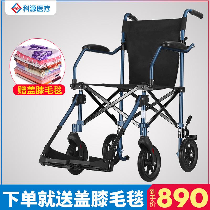 可孚手动折叠超轻便携老人轮椅车10月14日最新优惠