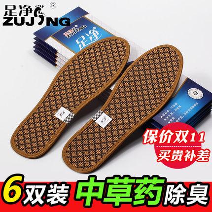 6双 足净竹炭鞋垫吸汗防臭透气除脚臭运动减震鞋垫皮鞋男女秋冬季