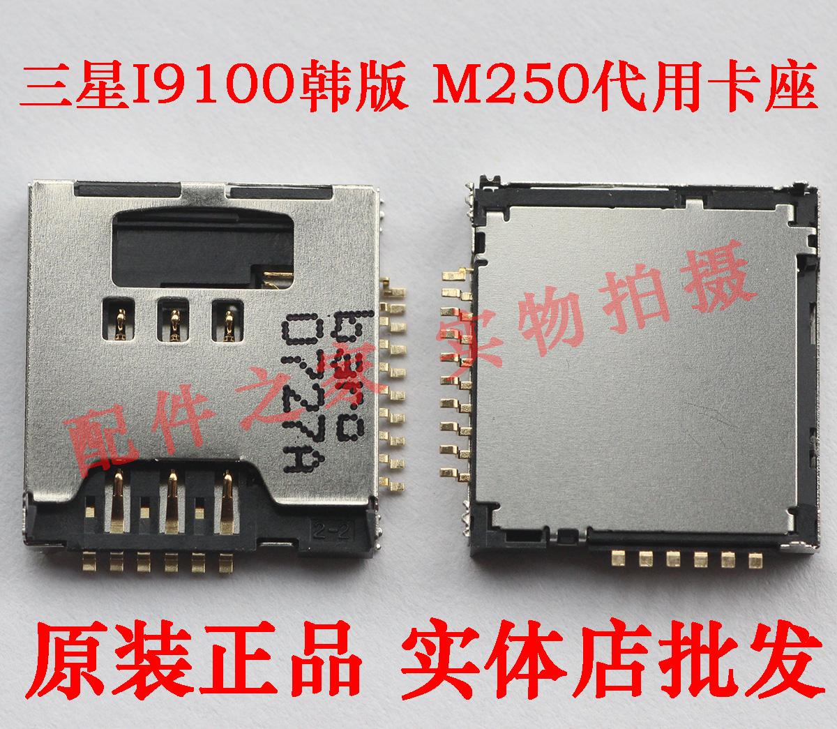 三星M250 SIM卡座 I9100韩版卡槽M250S S5520 S6888 I997内存卡槽