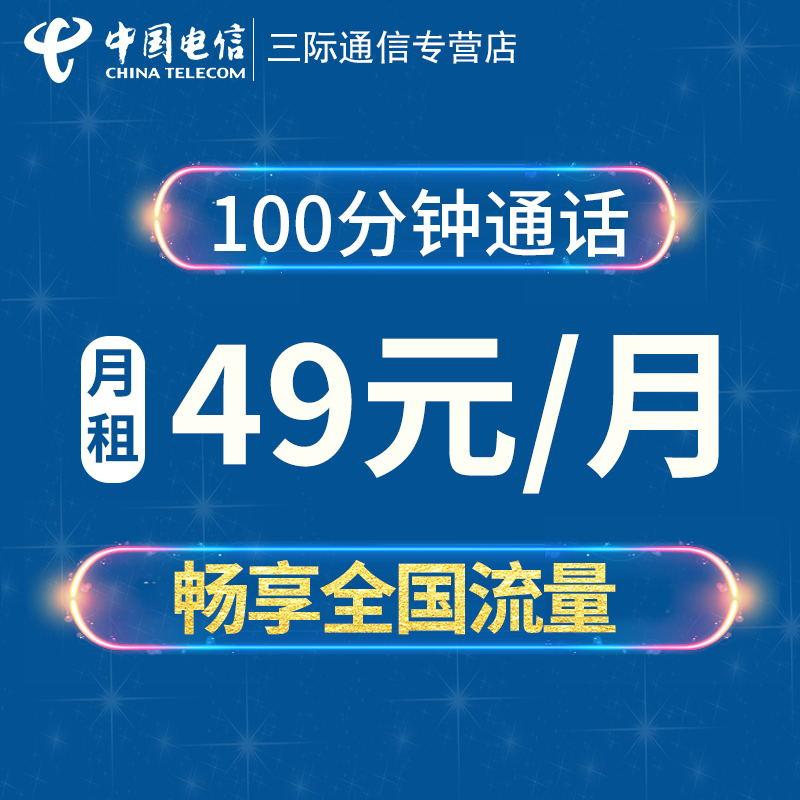 11月29日最新优惠电信全国畅享4g上网卡手机大流量卡