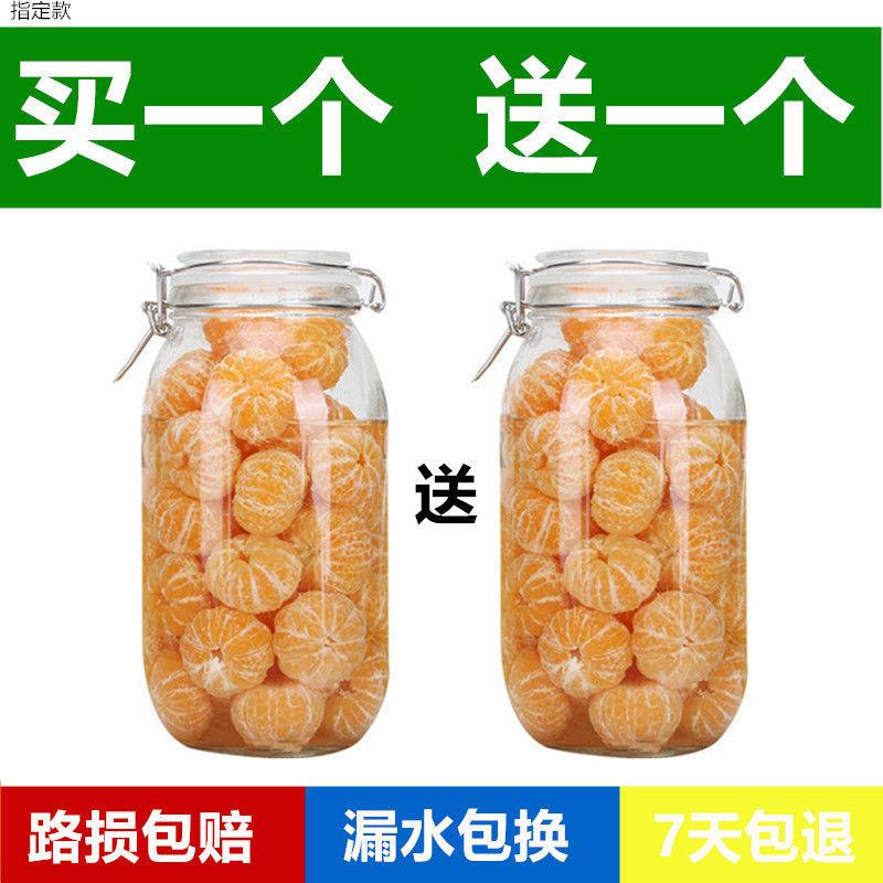 密封罐玻璃带盖家用储物罐子泡萝