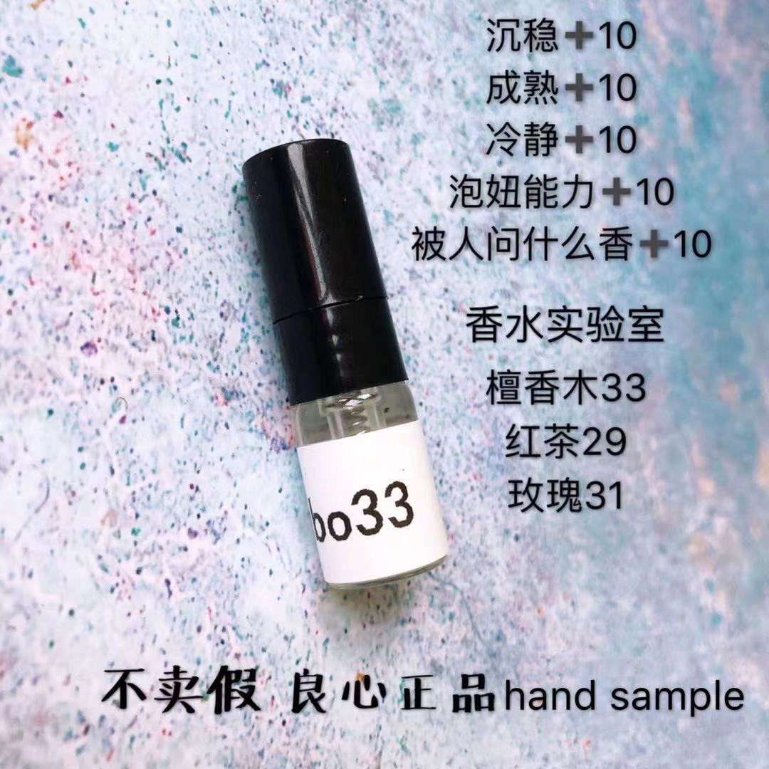 10-21新券檀香木33santal33红茶29玫瑰rose31
