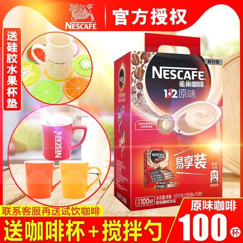 买一送二雀巢速溶咖啡送咖啡杯1+2三合一15g礼盒原味咖啡粉送杯勺