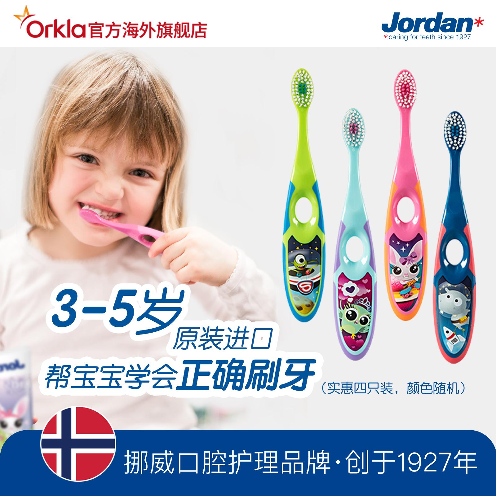 挪威Jordan3-4-5岁进口宝宝儿童专用护牙清洁训练软毛牙刷*4支