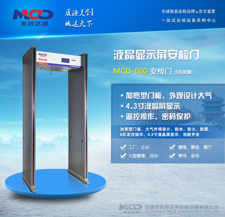 Сейф проверить ворота MCD-600 аэропорт металл зонд ворота высокий дух умный степень металл зонд устройство сейф проверить ворота продаётся напрямую с завода