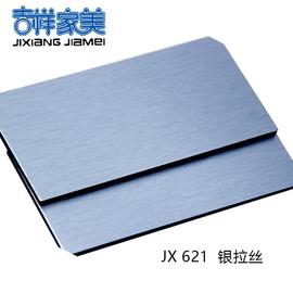 吉祥铝塑板3mm15丝银拉丝内墙外墙 店招门头 广告幕墙干挂板材