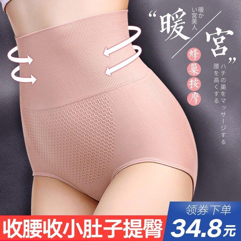 高腰收腹内裤女士纯棉裆暖宫塑形产后塑身收小肚子神器束腰提臀裤