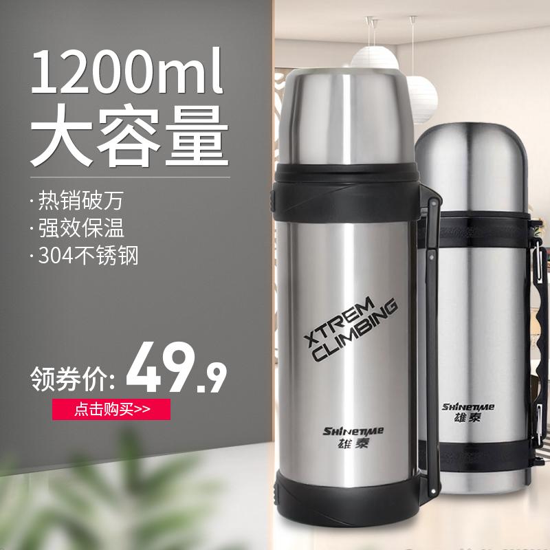雄泰不锈钢真空保温壶旅游壶户外运动水壶杯便携大容量