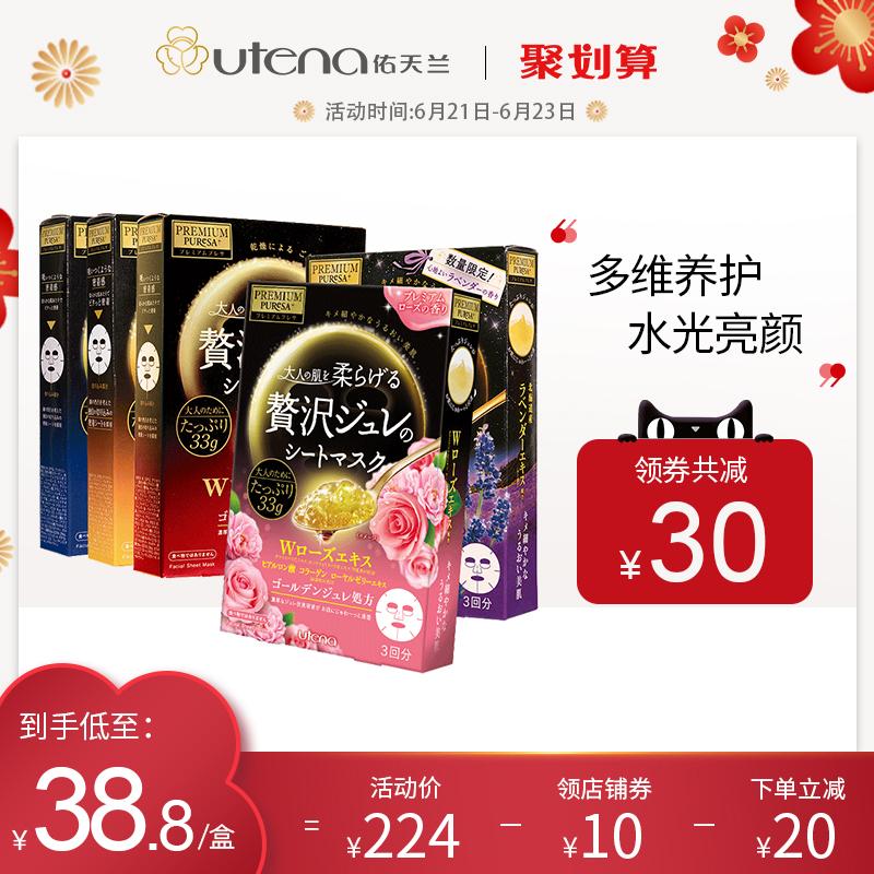 utena/佑天兰全家福果冻面膜女补水保湿蜂蜜日本5盒15片官方正品