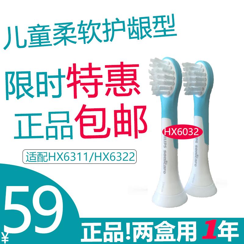 10月21日最新优惠飞利浦儿童电动hx6032原装牙刷头