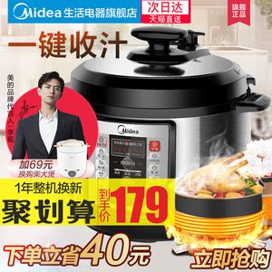 美的电压力锅家用智能5L高压锅饭煲特价双胆官方2正品3旗舰店4人6