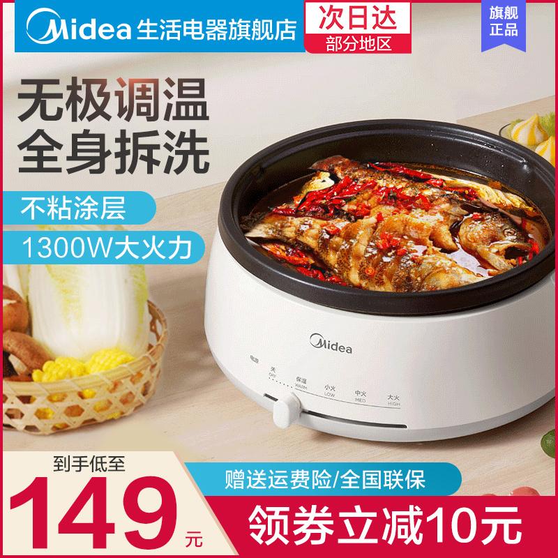 美的分体式电火锅家用小型多功能厨房小电器火锅电热锅宿舍电煮锅