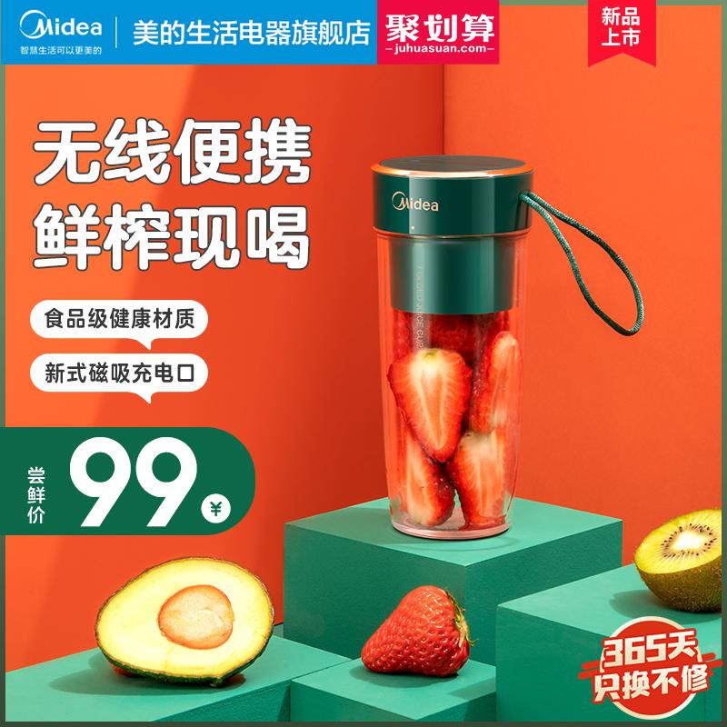 美的榨汁机小型家用多功能便携式电动迷你充电果汁机学生榨汁杯