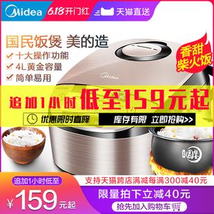 美的电饭煲锅4L智能家用大容量多功能官方旗舰店正品2全自动3-5人