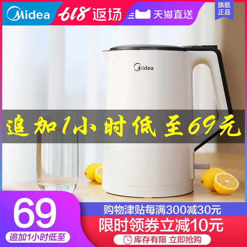 美的电热水壶家用304不锈钢正品电热烧水壶自动断电大容量开水壶